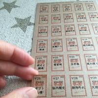 <バックナンバーです>切手風シール #サビアンシンボル物語  「第1集 牡羊座」 クラフト紙バージョン