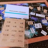 M-050 日本人だし漢字がいいよね!占星術新一年生におすすめ!  #漢字惑星マグネット手作りキット  クラフト