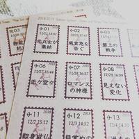 切手風シール #サビアンシンボル物語  「第9集 射手座」クラフト紙バージョン
