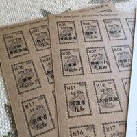 <バックナンバーです>切手風シール #サビアンシンボル物語  2018-2019版ラスト!「第12集 魚座」クラフト