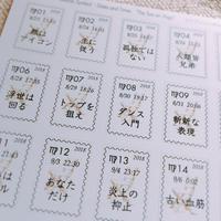 <バックナンバーです>切手風シール #サビアンシンボル物語  「第6集 乙女座」ホワイト