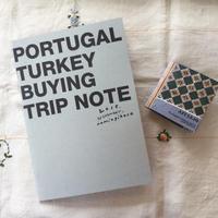 ポルトガル トルコ 買い付け旅ノート