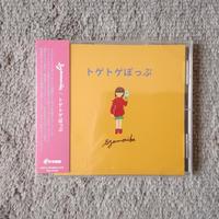 シャンモニカ「トゲトゲぽっぷ」CD