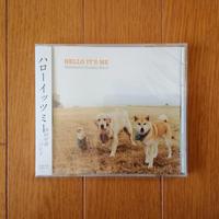西村中毒バンド「ハローイッツミー」CD