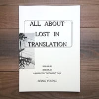 BEING YOUNG「ALL ABOUT LOST IN TRANSLATION」