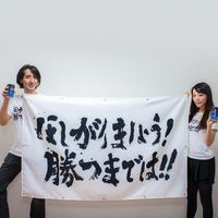 【団旗】劇団八幡山ほしがりシスターズスローガン