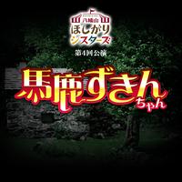【DVD&CDセット】劇団八幡山ほしがりシスターズ第4回公演「馬鹿ずきんちゃん」