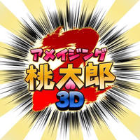 【DVD】劇団八幡山ほしがりシスターズ旗揚げ公演「アメイジング桃太郎2 3D」