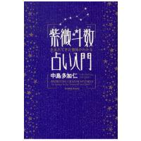 【書籍】生まれてきた意味がわかる 紫微斗数占い入門