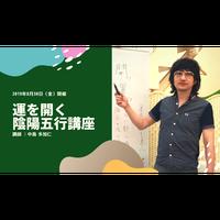 運を開く陰陽五行講座(記録動画)