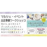 5/11マルシェ・イベント出店準備ワークショップ