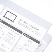 タナプラスS 取付ガイド紙