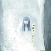 影日和(CD)