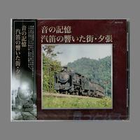音楽CD「音の記憶 汽笛の響いた街・夕張」