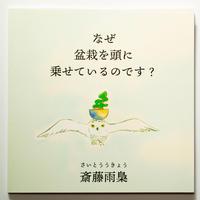 『なぜ盆栽を頭に乗せているのです?』斎藤雨梟(作・絵)