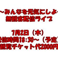 7月2日 NGP~みんなを元気にしよう!無観客配信ライブチケット