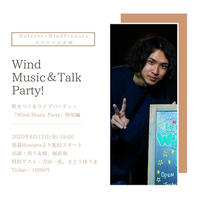 6月12日  Hoteyes×Wind Produce特別企画 Wind Music Party特別編 「Wind Music&Talk Party!」 配信チケット