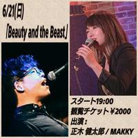 6/21(日)「Beauty and the Beast」 観戦チケット