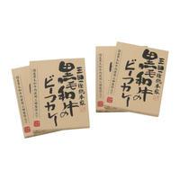三田屋総本家 黒毛和牛のビーフカレー 4食入   ★非常食にもいいかも!★