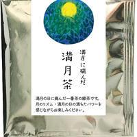 【満月に摘んだ緑茶】満月茶2019ゆたかみどり個包装-レターパックで送れる送料お得タイプ  のコピー