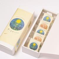 【お茶かほる焼き菓子】満月茶・ほうじ茶まーるぶーしぇ(5個箱入り)