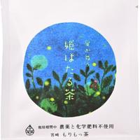 【ほたるが舞う】姫ほたる茶(ミニパック)