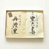 しぼり豆・煎り豆 詰合せ箱:しぼり豆丹波黒大寿100g×1袋、手煎り焙煎丹波黒(塩)58g×1袋