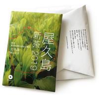 屋久島 新茶 2019