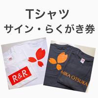 Tシャツ サイン・らくがき券