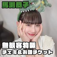 【馬渕恭子】10月28日 オンライン物販チェキ&お話チケット(7thシーズン⑨)