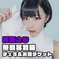 【椎原えみ】10月28日 オンライン物販チェキ&お話チケット(7thシーズン⑨)