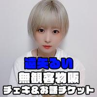 【遠矢るい】10月28日 オンライン物販チェキ&お話チケット(7thシーズン⑨)