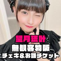 【望月琉叶】10月28日 オンライン物販チェキ&お話チケット(7thシーズン⑨)