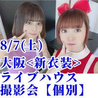 【①枠目 14:30~15:00】8月7日『大阪<新衣装>ライブハウス撮影会(個別30分)』参加チケット