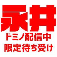 【永井杏樹】ドミノ配信中限定!待ち受け!!!【オンラインゲーム部、映画鑑賞部対象商品】