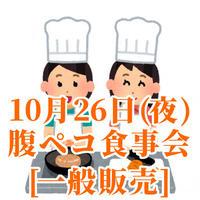 【各枠12名】10月26日夜 腹ペコ食事会(10月分)※応援メンバーを備考欄に記入