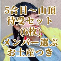 【富士登山】5合目から山頂まで待ち受け(6枚セット)※メンバーが選ぶお土産つき