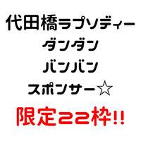 【限定22枠】代田橋ラプソディー ダンダンバンバンスポンサー☆