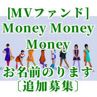 『Money Money Money』【MVファンド】※お名前のります(掲載希望名を備考欄に必ず記入下さい)〔追加募集〕