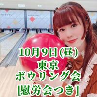 【限定20名】10/9昼 東京ボウリング会(慰労会つき)