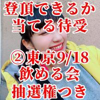 【富士登山】誰が登頂できるか当てるぞ待ち受け(②東京9/18飲める会抽選権つき)