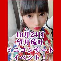 【各枠10名様限定】10月24日『望月琉叶、ミニコンサートイベント!』@浅草・音のヨーロー堂