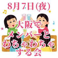 【40名限定】8月7日夜 大阪でメンバーとわちゃわちゃする会 参加チケット ※応援したいメンバーを備考欄に記入