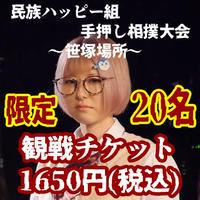 民族ハッピー組 手押し相撲大会~笹塚場所~ 現場観戦チケット