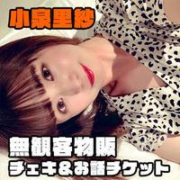 【小泉里紗】10月28日 オンライン物販チェキ&お話チケット(7thシーズン⑨)