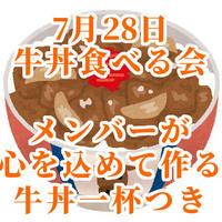 【各枠限定12名】7月28日 牛丼を作って食べる会 参加チケット(メンバーが心を込めて作った牛丼一杯つき)※応援したいメンバーを備考欄に記入