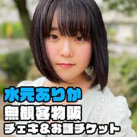 【水元ありか】10月28日 オンライン物販チェキ&お話チケット(7thシーズン⑨)