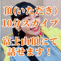 【富士登山】頂(いただき)10分スカイプ〔各メンバー限定4個〕