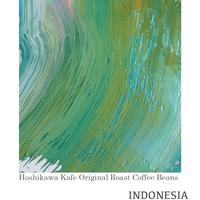 インドネシア スマトラ タノバタックG1 : 120g  Indonesia Sumatra Tano Batak G1