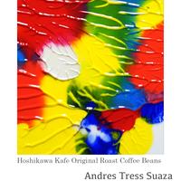 コロンビア アンドレ トレス スアザ : 120g Colombia Andre Tress Suaza